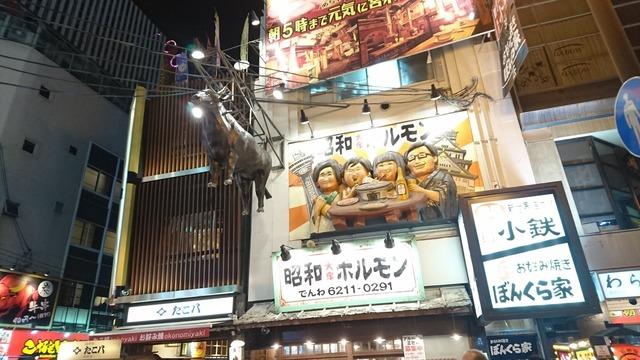 大阪昭和大塚ホルモン.jpg